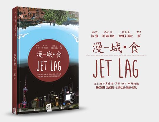 B-0154-Jetlag
